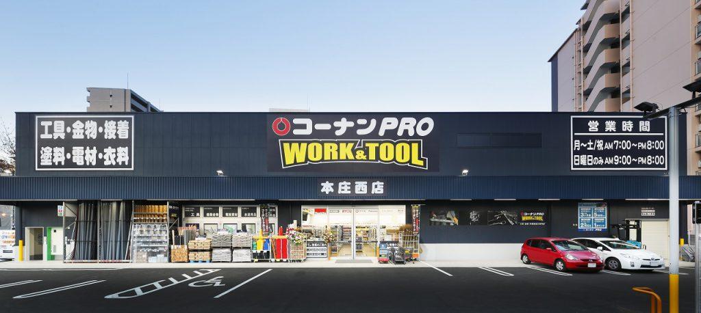 コーナンPRO WORK&TOOL 本庄西店|箕面の不動産ならテンポスタイル ...